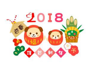 迎春2018